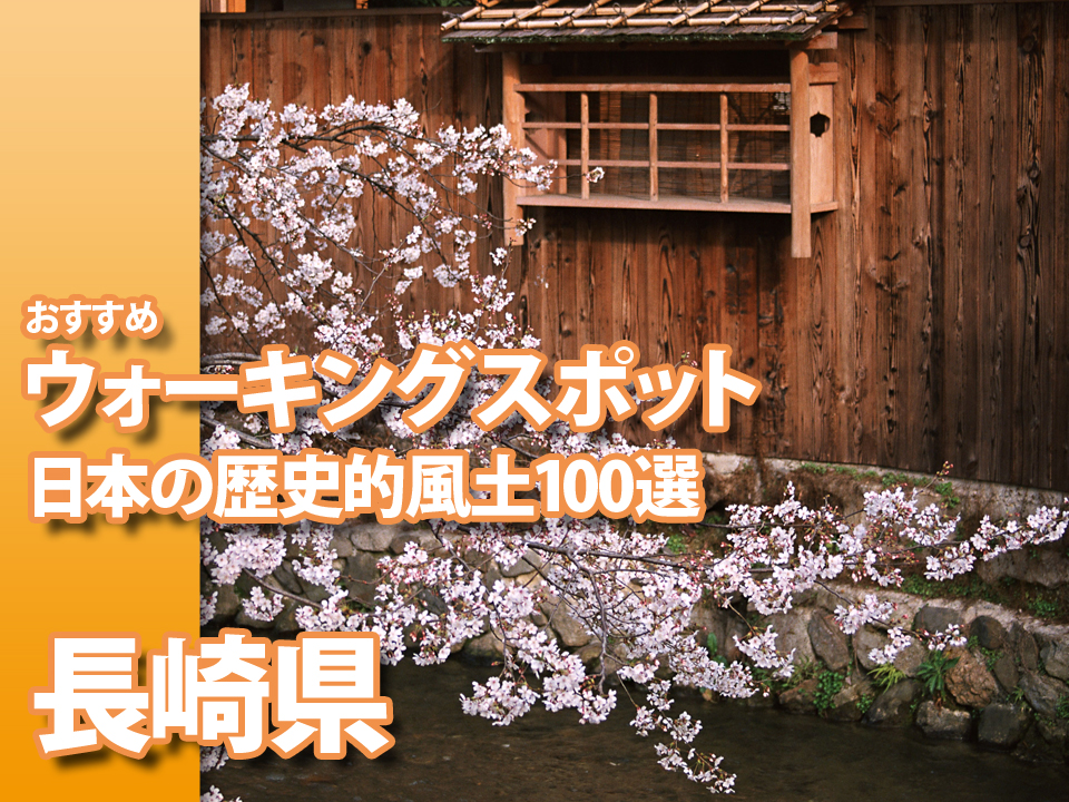 長崎県のウォーキングコース