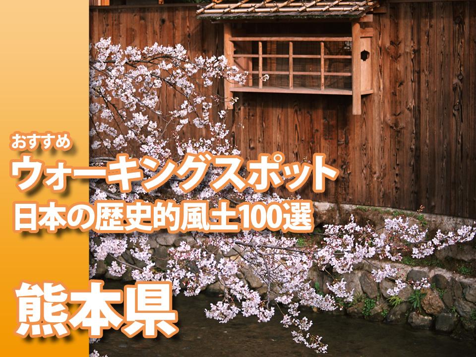 熊本県のウォーキングコース